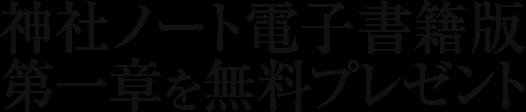 神社ノート電子書籍版第一章を無料プレゼント