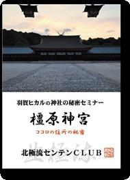 橿原神宮DVD