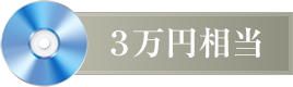 3万円相当