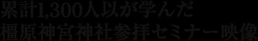 累計1,300人以上が学んだ橿原神宮神社参拝セミナー映像