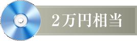 2万円相当